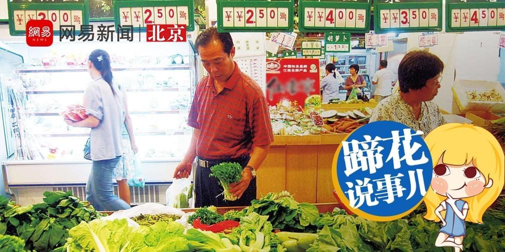 你拖后腿了吗?一季度北京人均可支配收入超1.4万