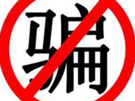 河津市公安局成功破获一起特大诈骗案