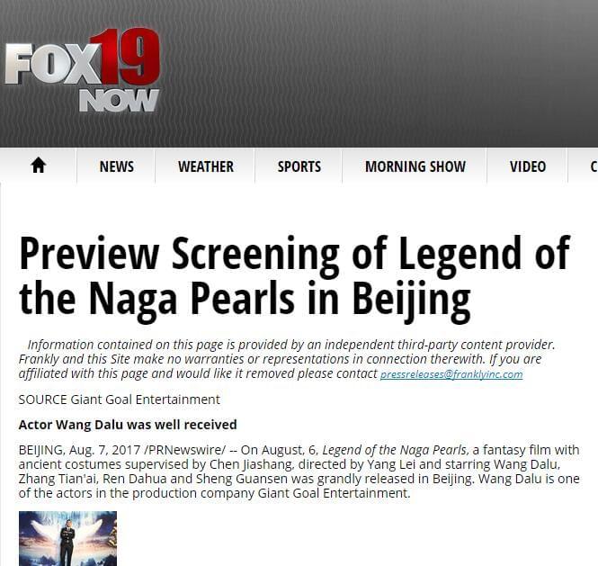 海外媒体争相报道 《鲛珠传》即将全球热映