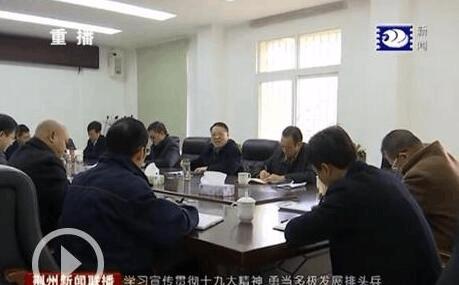 市政协副主席罗清洋到江陵宣讲党的十九大精神