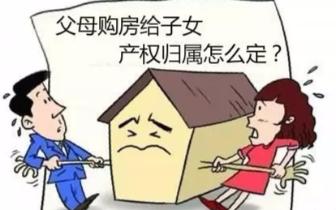 婚后购房父母出资咋认定?法官这样解释