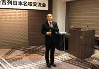 金吉列留学举办日本名校交流会 使馆院校等数十位领导嘉宾莅临