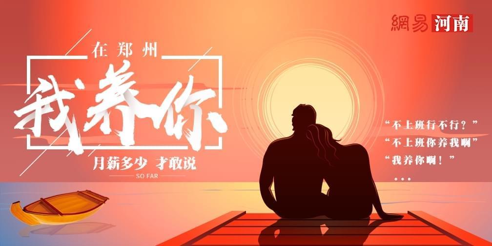"<em class='I_N_V_'>在郑州 月薪多少才敢说""我养你""?</em>"