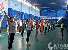 运城市总工会举办第九套广播体操培训活动