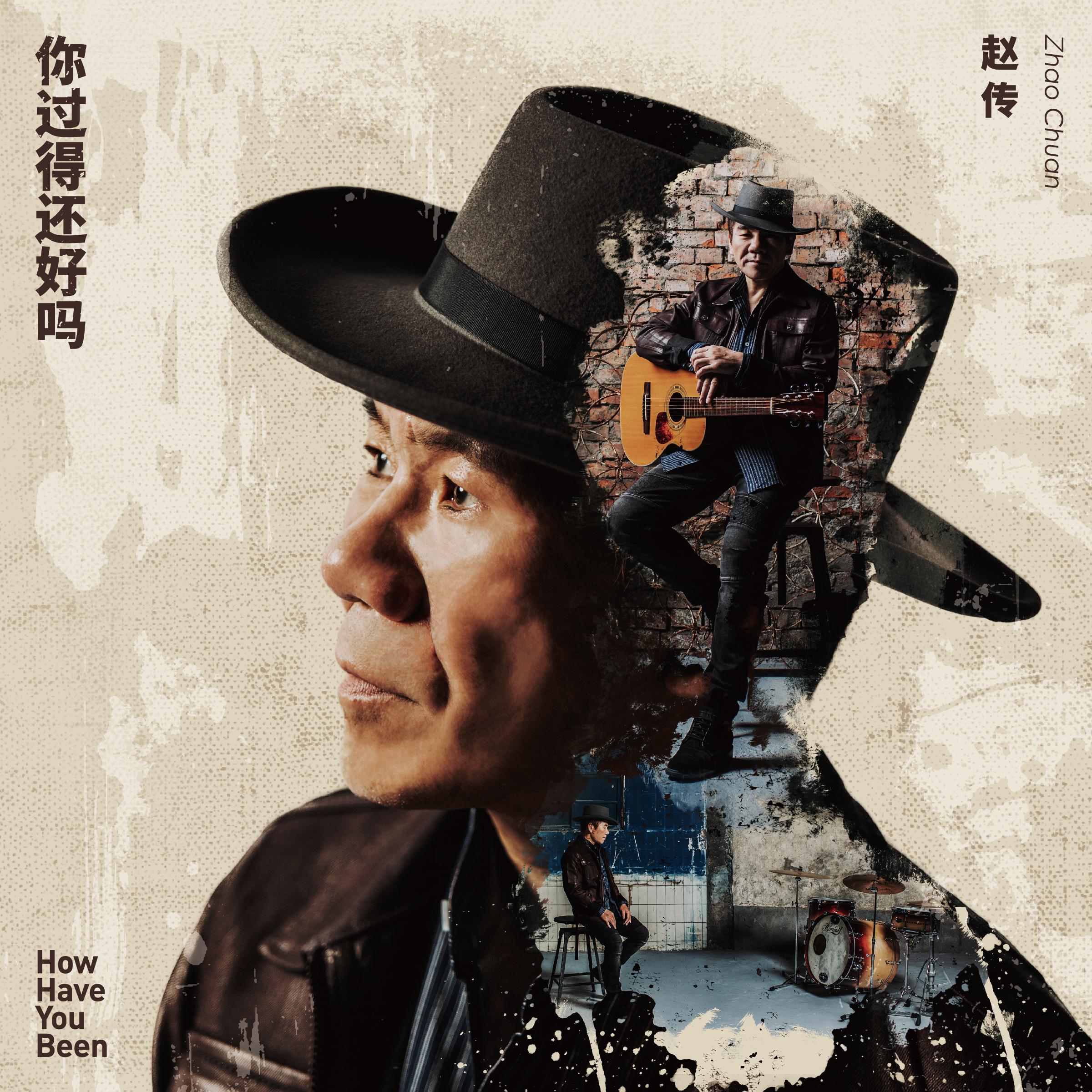 赵传《你过得还好吗》三十年纪念专辑感谢歌迷力挺支持