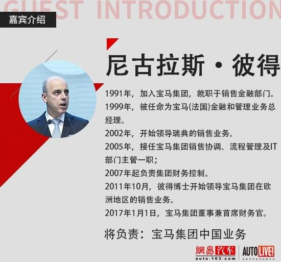 宝马新任董事彼得接地气 即将负责中国业务