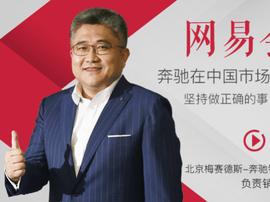 """段建军:奔驰在中国市场的""""悟道""""与""""人和"""""""