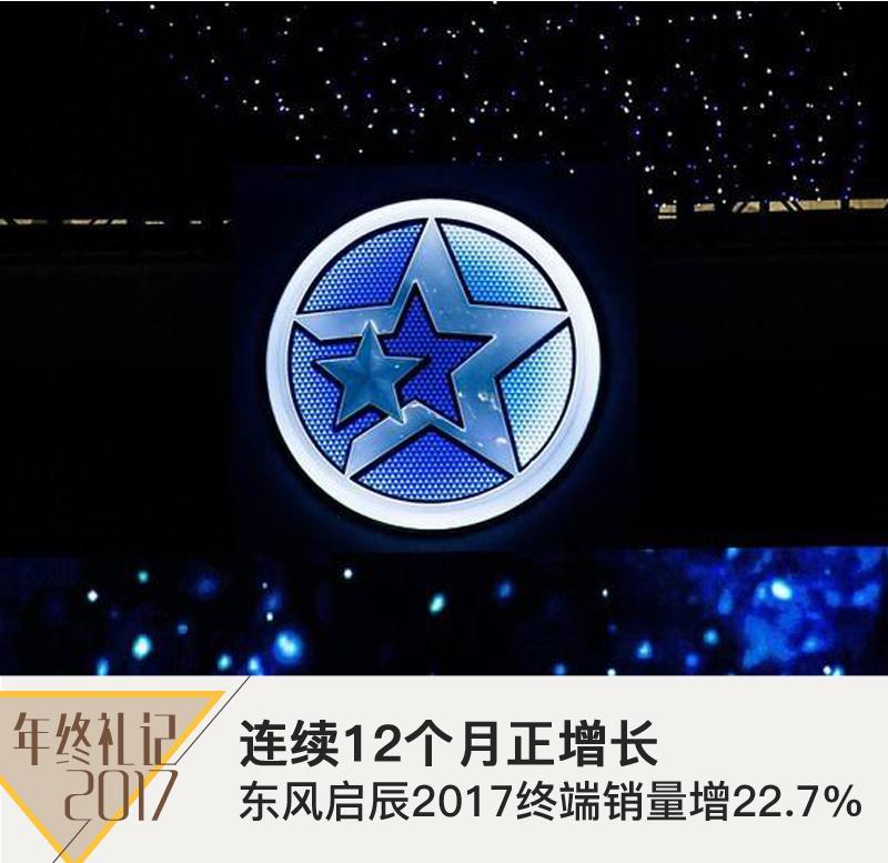 连续12个月正增长 东风启辰2017终端销量增22.7%