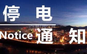 3月27日至30日 邯郸这些地方将停电!