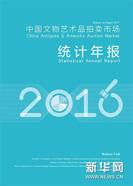 中拍协发布2016中国文物艺术品拍卖市场统计年报