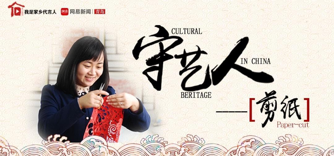 寻访中国剪纸之乡 传承指间艺术之美