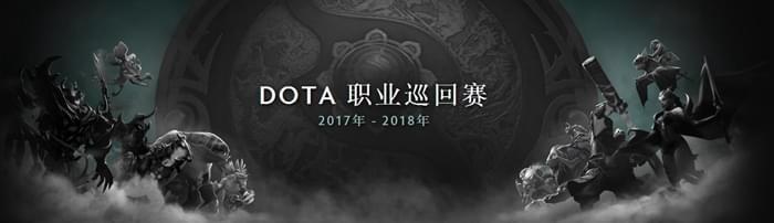 DOTA2梦幻联赛Major中国公开赛EH首战Eclipse
