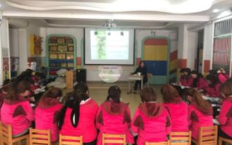 青岛市市南区教育第五幼儿园开展教师培训