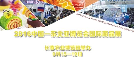 2016中国—东北亚博览会国际商品展来了