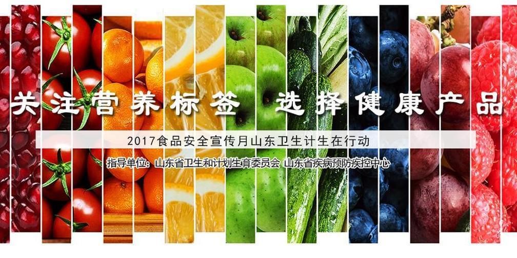 关注营养标签 选择健康食品——2017食品安全宣传月 山