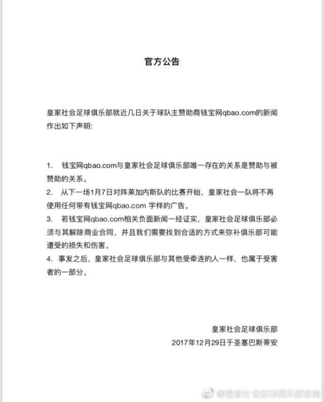 皇家社会发布公告:已撤下钱宝广告 我们是受害者