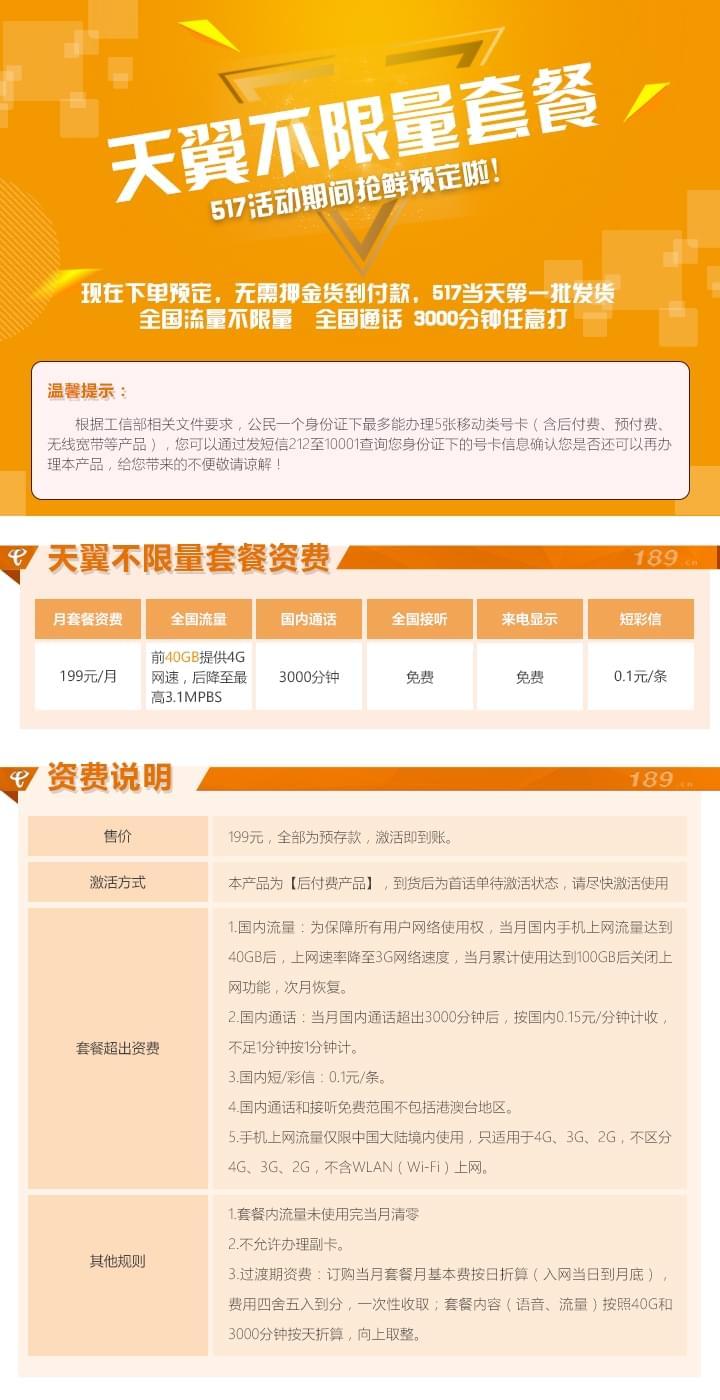 中电信推199元不限流量套餐:前40GB提供4G网速