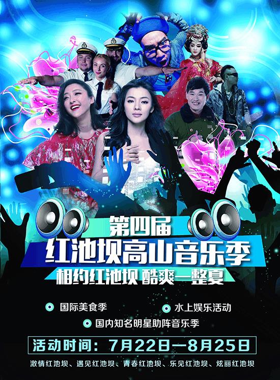 重庆巫溪红池坝第四届高山花海音乐季 震撼来袭