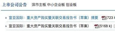 宣亚国际收购映客直播尘埃落定 交易价近30亿元