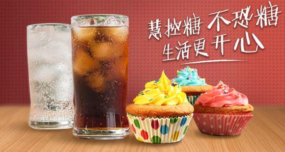 慧控糖 不恐糖 生活更开心!