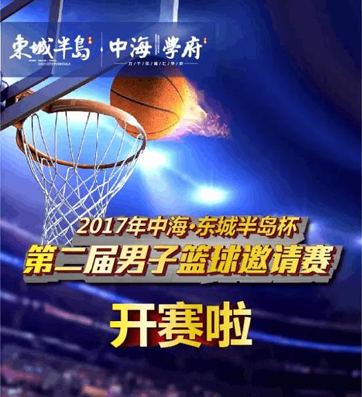 2017中海东城半岛杯第二届男子篮球邀请赛