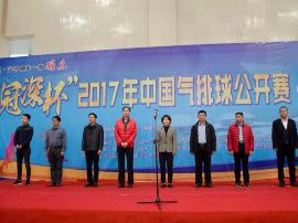 """""""冠深杯""""2017年中国气排球公开赛在福建将乐开幕"""