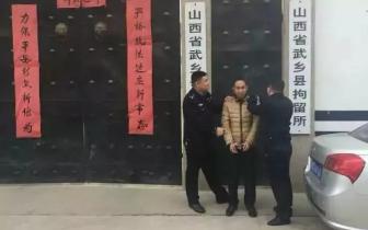 """武乡县法院对这9个人 3个单位亮""""黄牌"""""""
