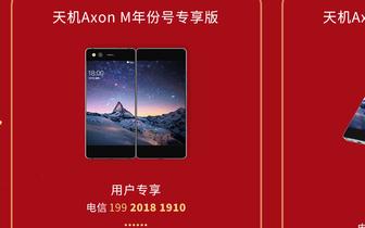 聚焦目标用户品牌营销 中兴天机AxonM首销大卖