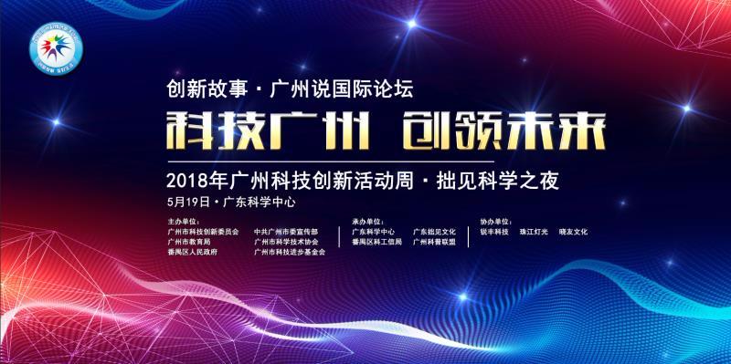 """这场盛宴科技感满满,它叫""""广州科技创新活动周"""""""