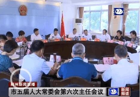 杨智主持召开市五届人大常委会第六次主任会议
