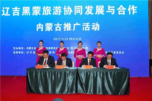 内蒙古黑吉辽将共同打造旅游协同发展区