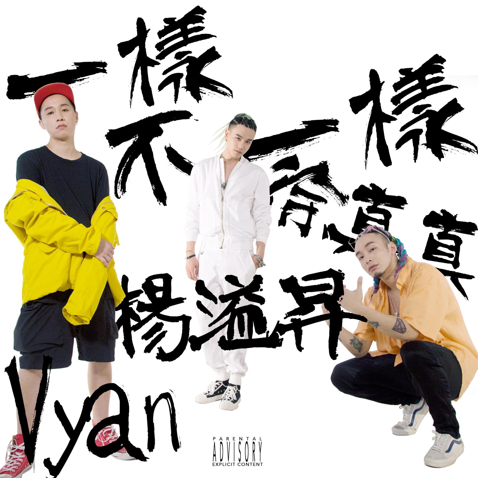 徐真真联手杨溢升、Vyan推出新单曲diss抄袭门