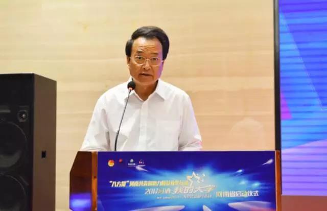 贵州省政协副主席蒙启良在仪式上讲话