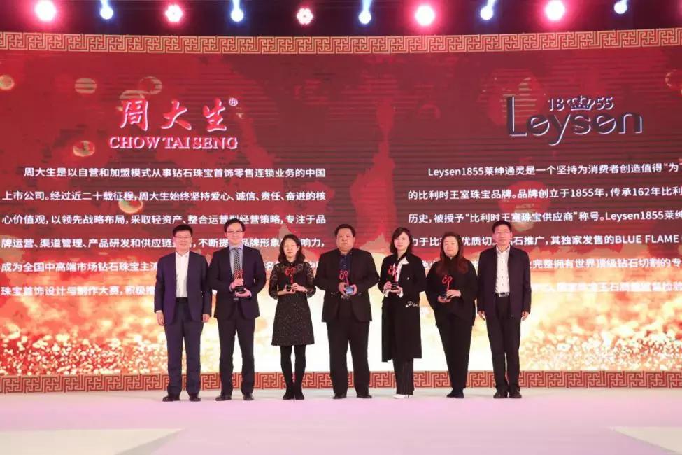 周大生斩获第九届中国珠宝首饰设计与制作大赛双项殊荣