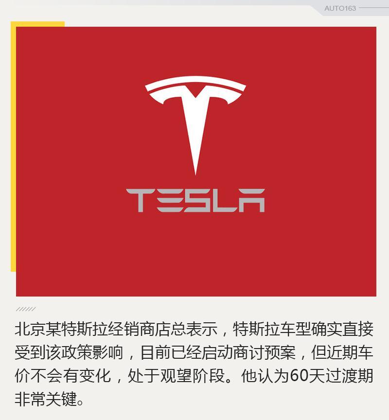 经销商:近期车价不受贸易战影响 后续视政策而定