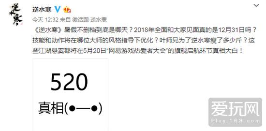 《逆水寒》5月20日公布不删档日期 资格申请已开放