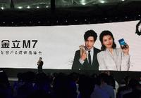 金立发布首款全面屏手机M7,售价2799元