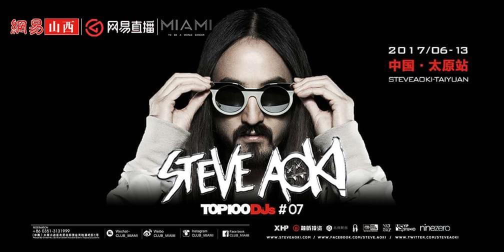 世界DJ巨星STEVE AOKI空降太原迈阿密
