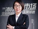 对话武青青:市场洗牌加速,2018沛昇地产全新布局