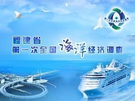 福建省第一次全国海洋经济调查