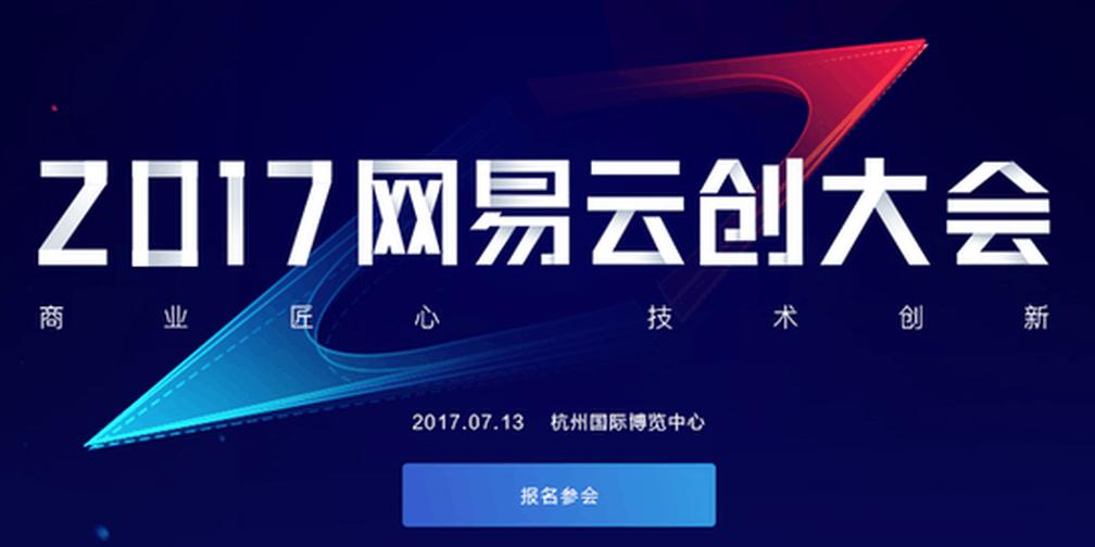 """""""云创大会""""将在杭召开 浙江成云计算高地"""