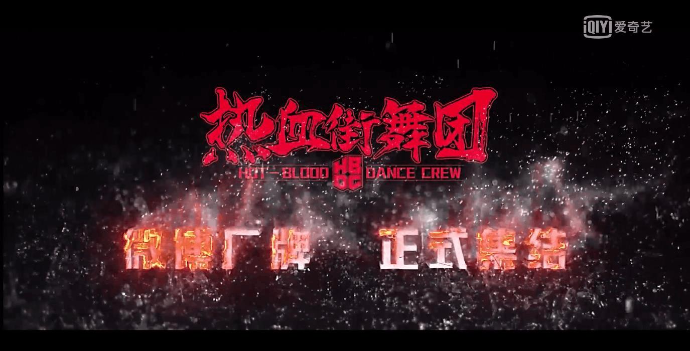 《热血街舞团》全球线上海选13日将启 首曝宣传