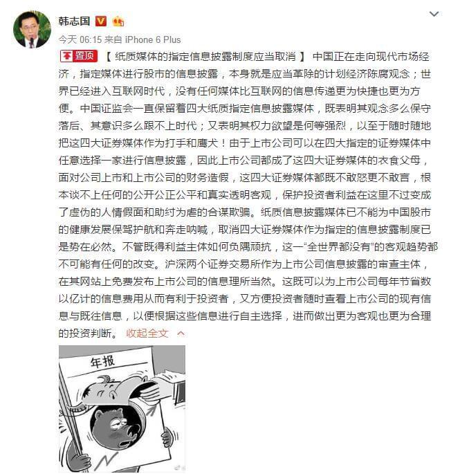 韩志国:应取消四大证券报指定信披制度