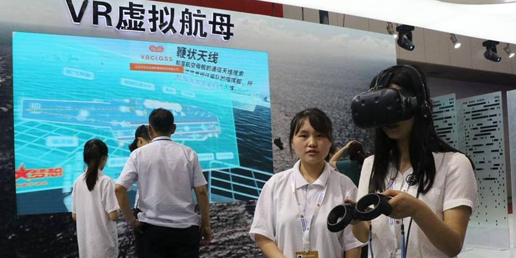 炫酷科技 VR虚拟航母亮相智能大会
