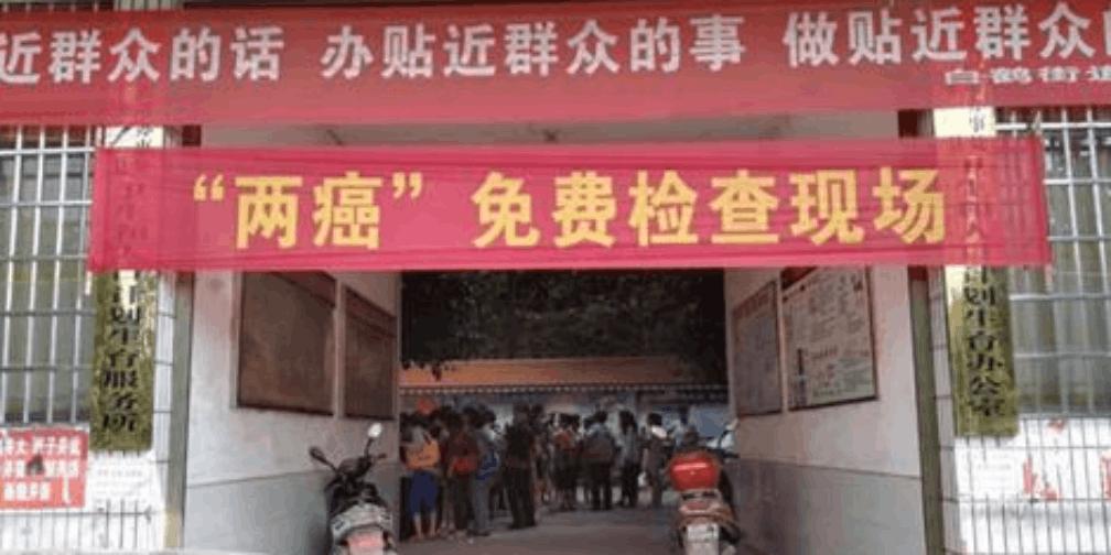 """台州市大力推动适龄妇女免费""""两癌""""检查"""