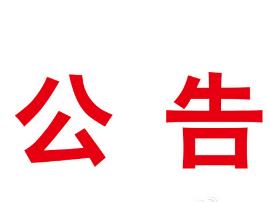 2016年省级平安县区名单将出炉 运城九地入围