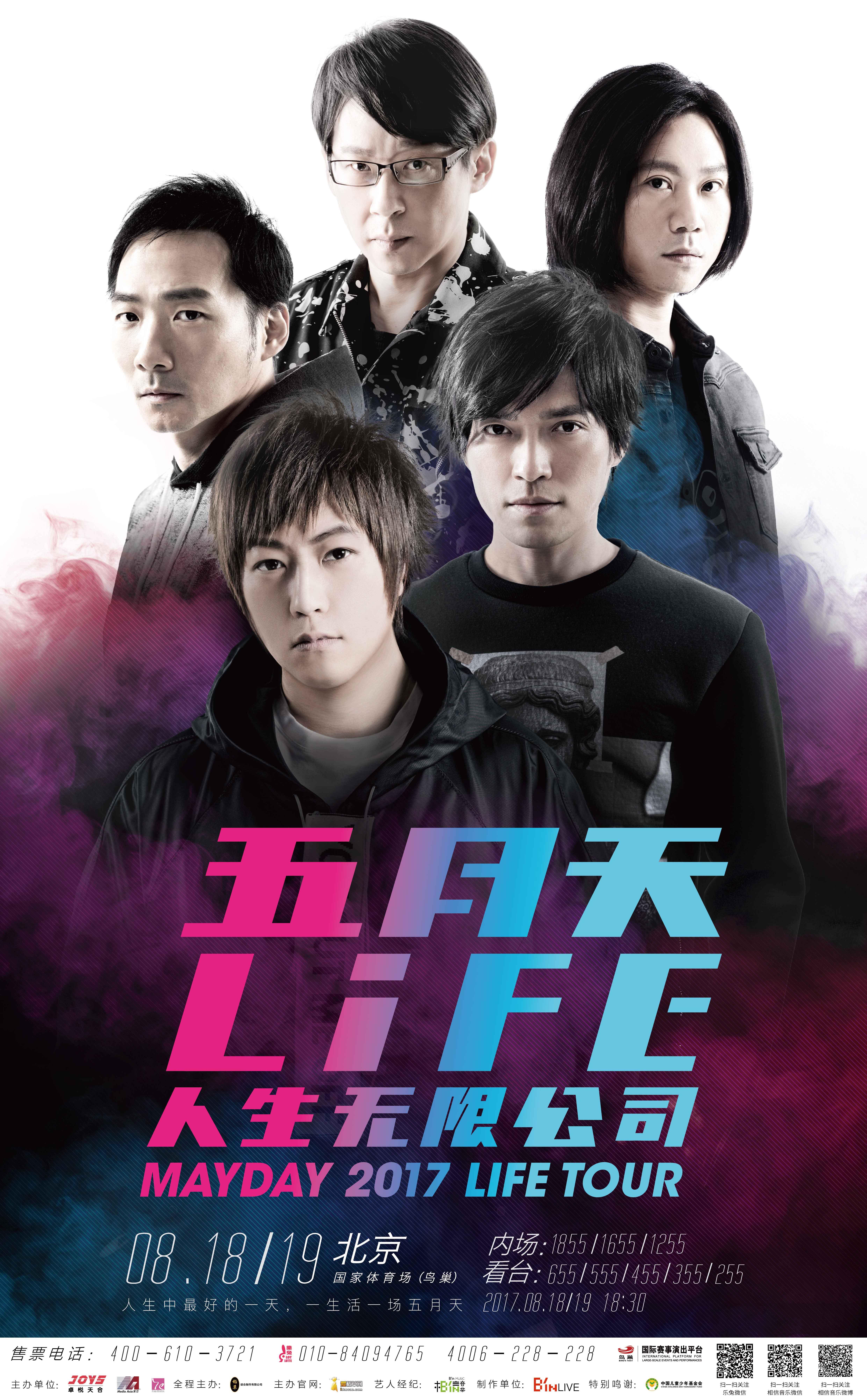 五月天北京演唱会开票 主办方追加放票2500张