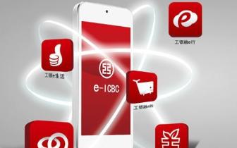 工银e生活注册用户数超过1000万