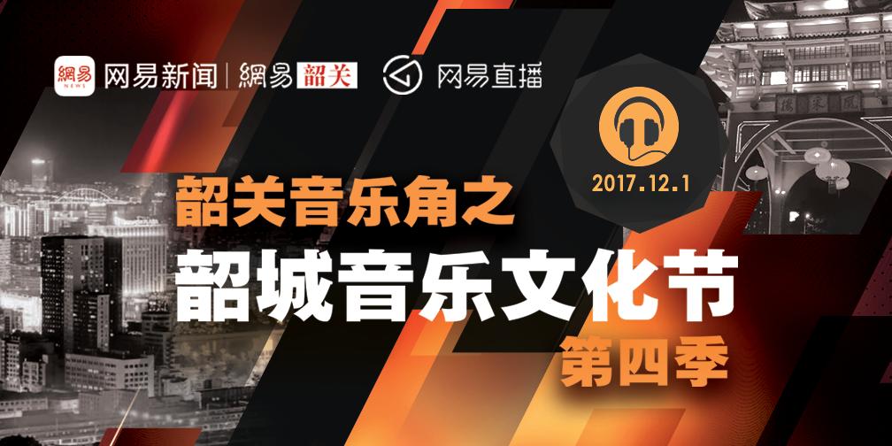 """""""韶关音乐角之韶城音乐文化节""""第四季"""