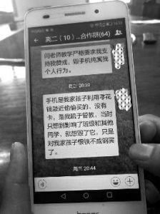陈女士发在微信家长群里的信息